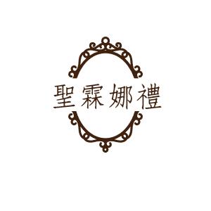 聖霖娜禮 – 羅聖淋的身心靈分享園地 - 塔羅占卜與教學 | 占星星盤解讀、運勢分析與教學 | SRT靈性反應療法清理 | 各類身心靈資訊分享